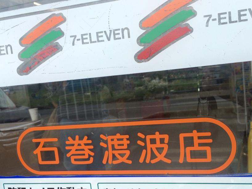セブンイレブン 石巻渡波店