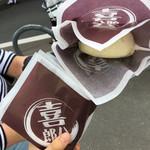 喜八郎 - 牛まん