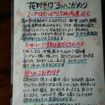 花村そば -