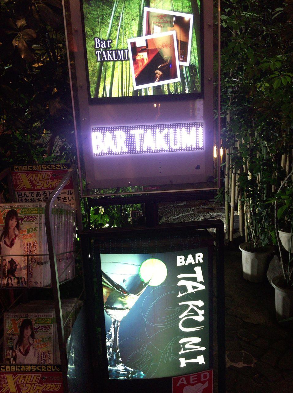 Bar TAKUMI