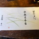 天野酒 - 蛍の夕べ 喜一さんの「水無月弁当」4000円