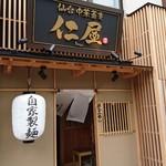 仙台中華蕎麦 仁屋 - 外観
