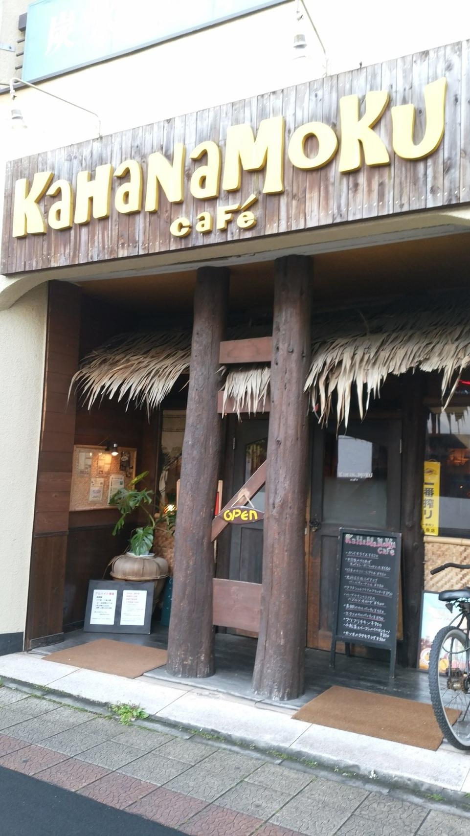 カハナモクカフェ