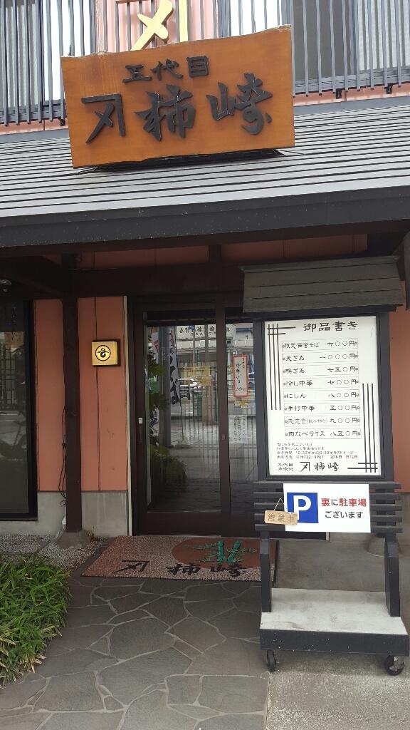 カネシメ柿崎そば店 name=