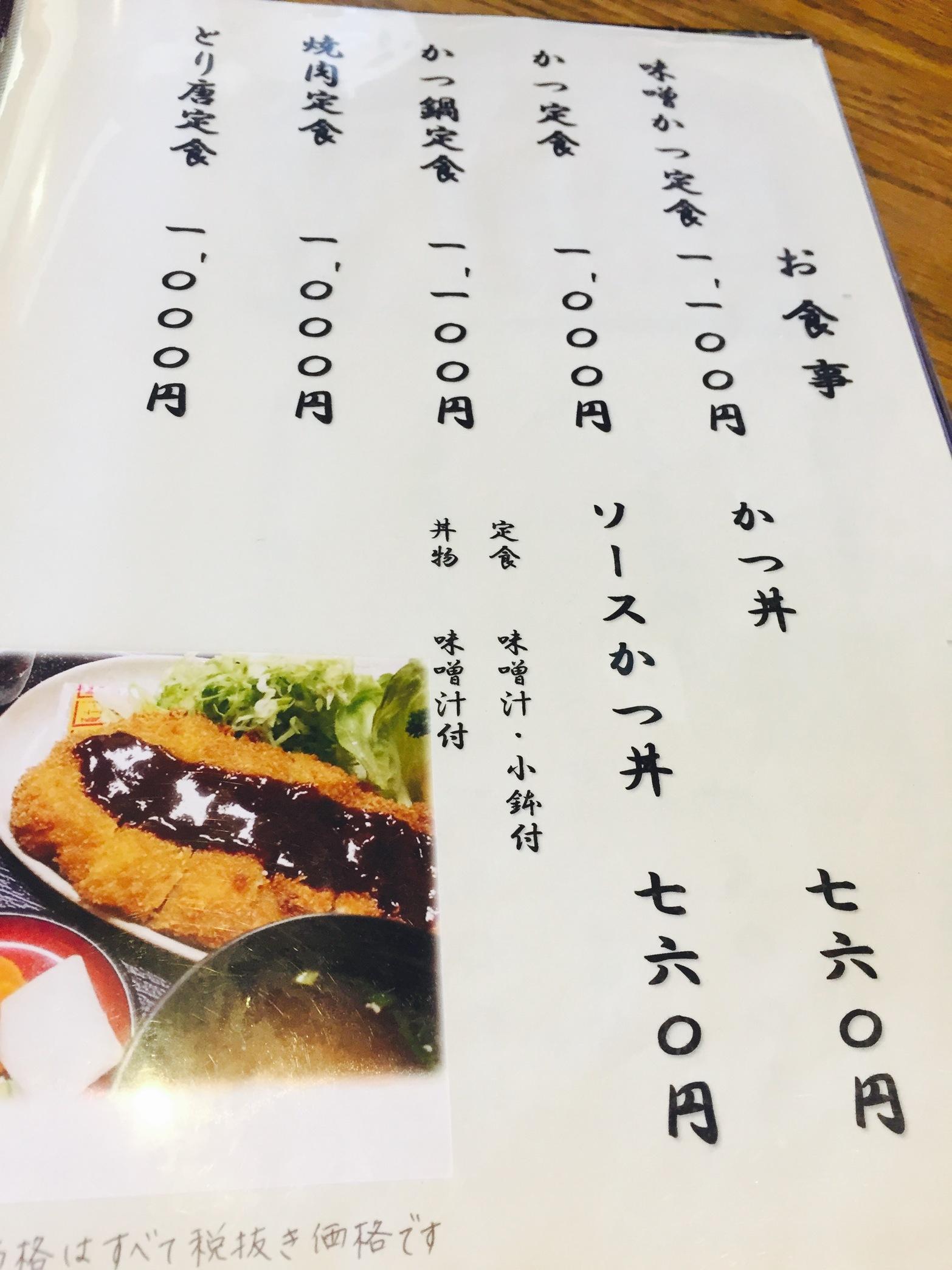 和食処 なかや name=