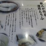 とうふや - 豆腐の説明