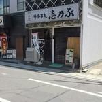 志乃ぶ - 11時15分開店