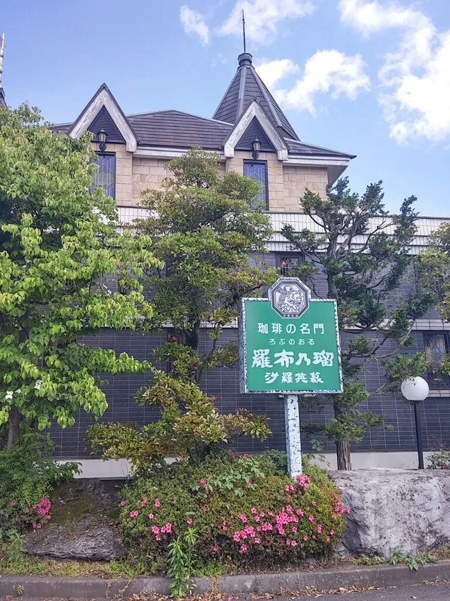 羅布乃瑠沙羅英慕 宇都宮東店 name=