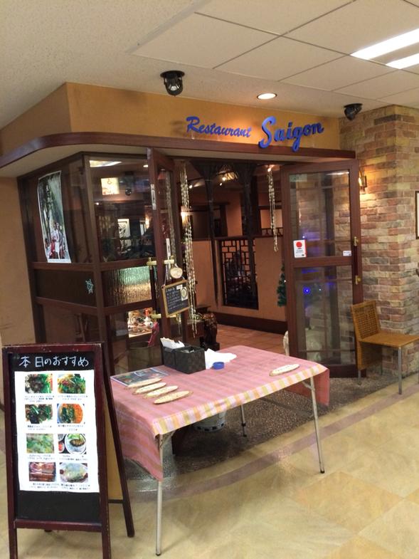 サイゴン 有楽町店
