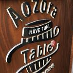 アオゾラテーブル -