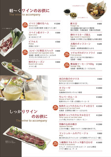 エロうま野菜と肉バル カンビーフ - 軽〜くワインのお供に♪