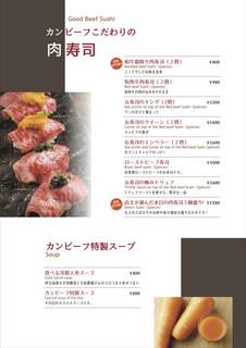 エロうま野菜と肉バル カンビーフ - 当店自慢の肉寿司はいかが♪