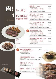 エロうま野菜と肉バル カンビーフ - 一頭買いだから出来るお値段です☆