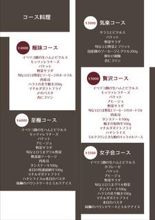 エロうま野菜と肉バル カンビーフ - オススメのコース料理になります!!