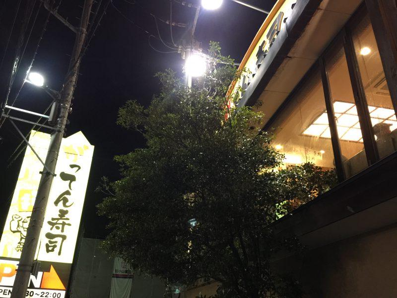 磯のがってん寿司 草加店