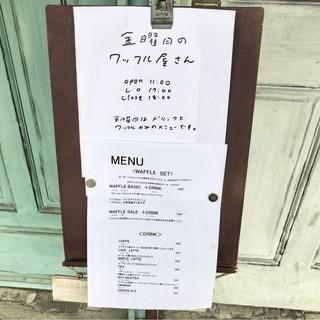 トワモワカフェ - 金曜日はワッフルのみ!(◎_◎;)