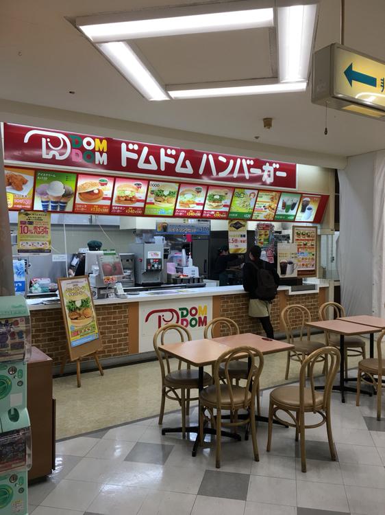 ドムドムハンバーガー イオン湯川店