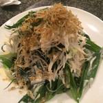 SUSHI-DINING 魚浜 - 九条葱サラダ