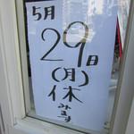 レストラン タケウチ - 休業日