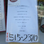 レストラン タケウチ - ディナーメニュー