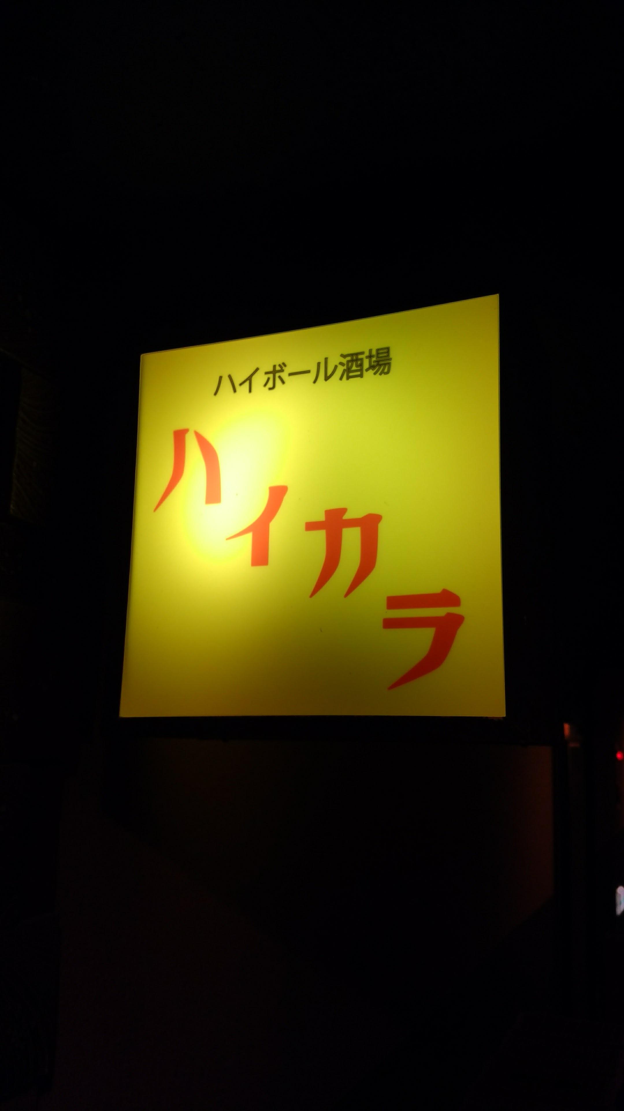 ハイボール酒場 ハイカラ name=