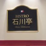 ビストロ 石川亭 -