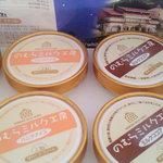 6770034 - 野村ミルク工房のアイスクリーム・ミルクココア・バニラアイス