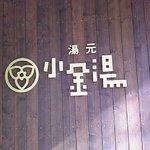6770352 - 湯元小金湯