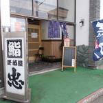 67700526 - お店入口
