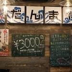 だんまや水産 札幌北口店 -