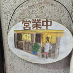 グリル梵 - グリル梵(ボン)(大阪府大阪市浪速区恵比須東)外観