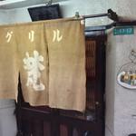 グリル梵 - グリル梵(ボン)(大阪府大阪市浪速区恵比須東)歴史を感じる暖簾