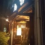 串焼き 鳥吉 -