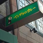 インデアンカレー - インデアンカレー 南店(大阪府大阪市難波)看板