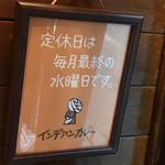インデアンカレー - インデアンカレー 南店(大阪府大阪市難波)定休日