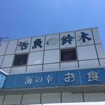 鈴木水産 -