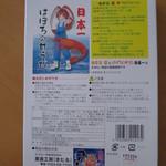 きたる - 甘エビカレー説明(2017年5月)