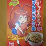 きたる - 甘エビ炊き込みご飯の素580円(2017年5月)