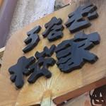 うなぎ 桜家 -  外の看板