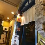 カレー食堂 リトル・スパイス - 入口