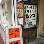 カレー食堂 リトル・スパイス - 1F入口