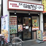 名代 箱根そば - 千歳烏山駅南口にあります
