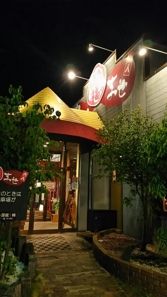ぼて福 三島店 name=