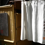 京橋屋カレー - 入口 暖簾