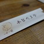 あなぐま亭 - ☆テーブルセットはこちら(*^_^*)☆