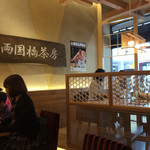 両国橋茶房 - 店内