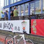 担々麺はなび - 担々麺はなび(港店)