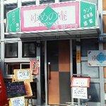 6772698 - 110212大阪 ゆめの庵 外観