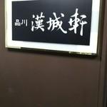 品川 漢城軒 -