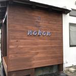 カフェ ノボン -